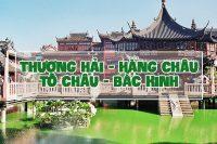 Tour Thượng Hải-Hàng Châu-Tô Châu-Bắc Kinh 7 Ngày